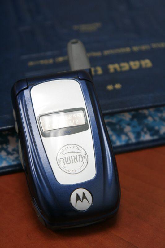Motorola Kosher